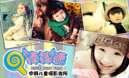 【合肥棒棒糖儿童摄影团购】棒棒糖中韩儿童写真套系