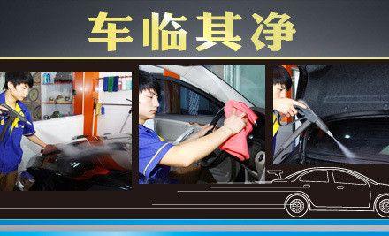 汽车精洗步骤图片