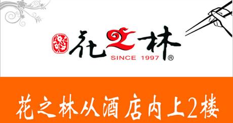 【汽车南站】花之林人文茶馆仅售88元!价值137元的2~3人餐,提供免费WiFi。