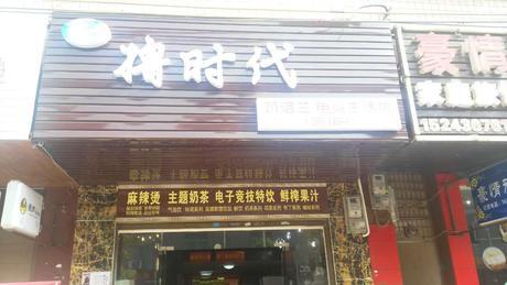 :长沙今日团购:【望城县】撸时代仅售11元!最高价值23元的麻辣烫优惠A,建议2人使用,提供免费停车位。