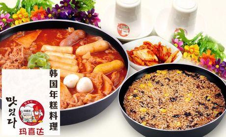 :长沙今日团购:【天心区】玛喜达韩国年糕料理仅售89元!最高价值134元的韩国年糕料理,建议2人使用,提供免费WiFi。