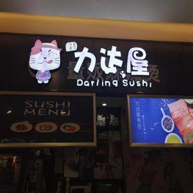 :长沙今日团购:【天心区】力达屋外带寿司仅售45元!价值50元的代金券1张,仅适用于正价菜品,可叠加使用,提供免费WiFi。