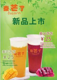 【天心区】泰芒了仅售15.9元!价值25元的芝芝饮品2选1,建议单人使用,提供免费WiFi。