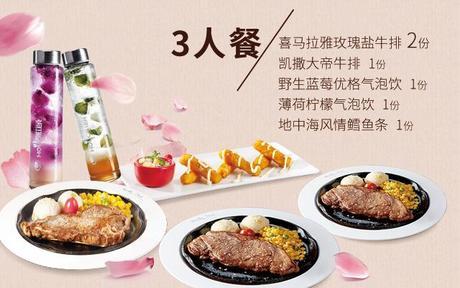 :长沙今日团购:【8店通用】豪客来牛排仅售209元!最高价值242元的三生三世·3人餐,提供免费WiFi。