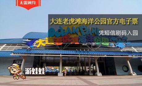 【北京老虎滩海洋公园团购】大连老虎滩海洋公园老虎