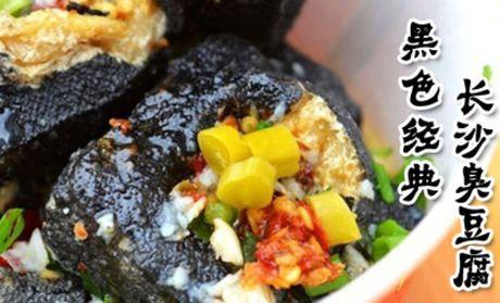 :长沙今日团购:【4店通用】黑色经典长沙臭豆腐仅售16.9元!价值20元的长沙臭豆腐1份,提供免费WiFi。