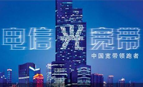 【常州中国电信团购】中国电信宽带团购团购|价格