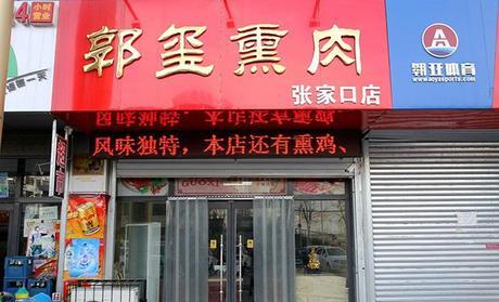 【郭玺熏肉】郑州做法郭玺特色豆干一斤炒鱼丸子的熏肉图片