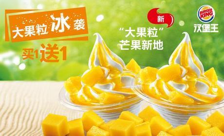 :长沙今日团购:【4店通用】汉堡王仅售12元!价值24元的大果粒芒果新地2份。