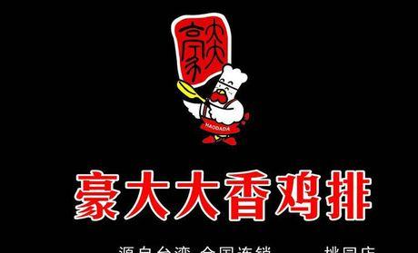 豪大大香鸡排_小吃快餐团购豪大大香鸡排套餐汕头团购网