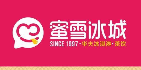 :长沙今日团购:【3店通用】蜜雪冰城仅售8元!价值10元的代金券1张,全场通用,可叠加使用,提供免费WiFi。