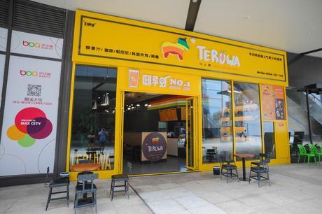 :长沙今日团购:【涉外经济学院】TERWA马小橙仅售23元!最高价值28元的西瓜汁火腿帕尼尼,建议单人使用,提供免费WiFi,提供免费停车位。