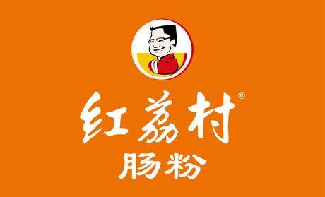 深圳红荔村肠粉王_