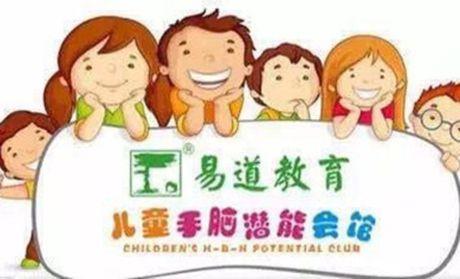 【济宁易道教育团购】易道教育儿童潜能开发课团购
