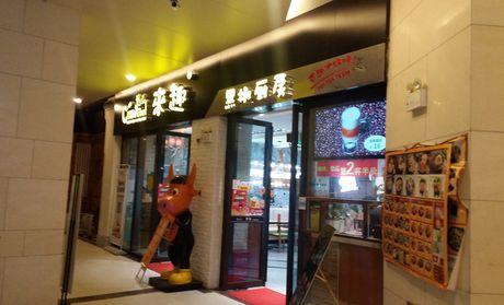 :长沙今日团购:【王府井/步步高】来趣黑椒厨房仅售40元!价值50元的代金券1张,全场通用,不可叠加使用,提供免费WiFi