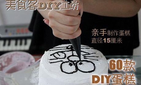 北京美食客diy蛋糕工坊用户评论|点评|评价