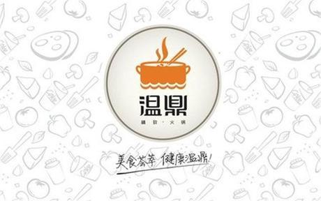 :长沙今日团购:【5店通用】温鼎精致火锅仅售82元!最高价值109元的超级夏日特惠餐,建议2人使用,提供免费WiFi。