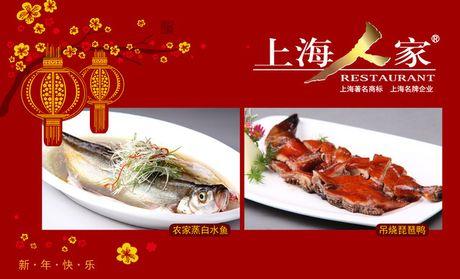 【上海上海人家精作坊团购】上海人家精作坊4人餐