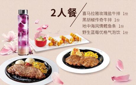 :长沙今日团购:【8店通用】豪客来牛排仅售139元!最高价值162元的三生三世·2人餐,提供免费WiFi。