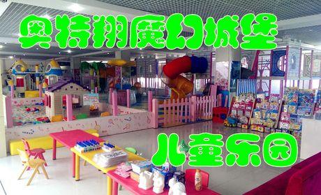 【北京奥特翔魔幻城堡儿童乐园团购】奥特翔魔幻城堡