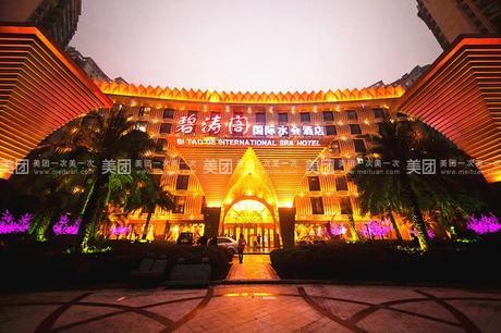 :长沙今日团购:【梦泽园】碧涛阁国际水会酒店仅售99元!价值129元的自助门票。