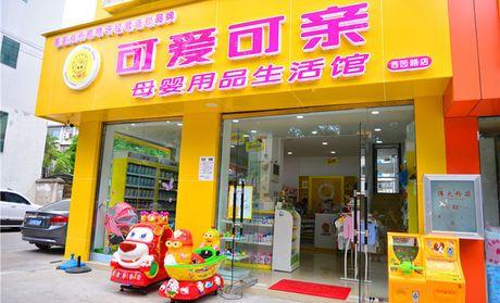 北京可爱可亲母婴用品生活馆用户评论|点评|评价