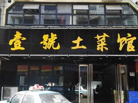 :长沙今日团购:【汽车西站】壹味香龙虾仅售108元!最高价值176元的2-4人餐,可免费使用包间,提供免费WiFi,提供免费停车位。