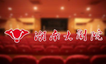 【湖南大剧院】湖南大剧院电影票1张,韶山路