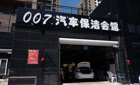 007汽车保洁会馆