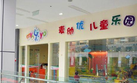 【北京麦幼优儿童乐园团购】麦幼优儿童乐园单次门票