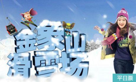 【历城区】金象山滑雪场 仅售150元!价值180元的济南金象山滑雪平日场单人票1次。