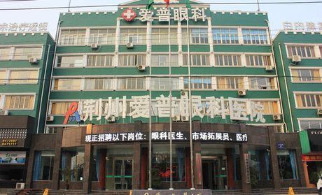 价值52元的荆州爱普眼科医院眼健康检查套餐,提供免费wifi.