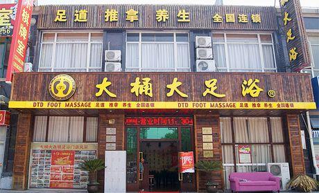 【上海大桶大足浴团购】大桶大足浴大桶至尊套餐团购