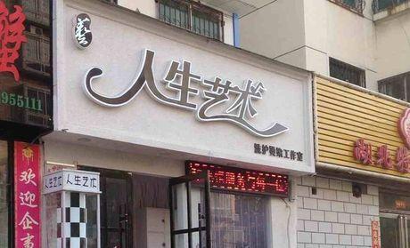 【南阳人生艺术美发团购】人生艺图片