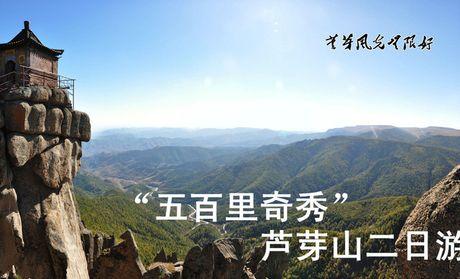 【北京芦芽山风景区团购】芦芽山风景区芦芽山2日