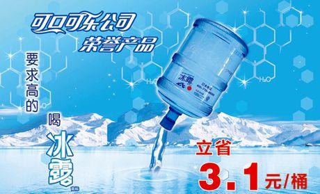 【常州可口可乐公司冰露桶装水团购】鹏氏水业冰露水