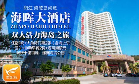 北京海陵岛闸坡海晖大酒店&大角湾用户评论|点评|评价