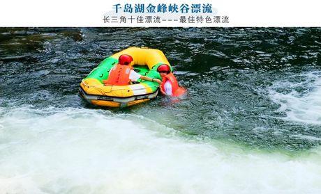 千岛湖金峰峡谷漂流门票