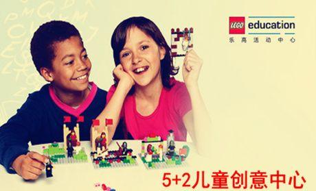 【南京5+2乐高儿童创意中心团购】5+2乐高儿童创意