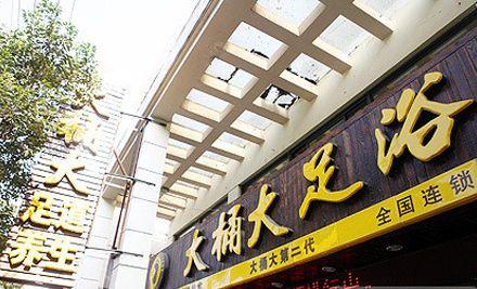 【上海大桶大足浴团购】大桶大足浴保健护理套餐团购