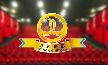 【榆次万达团购影城】万达价格2d电影票团购|影城成都的电影院图片