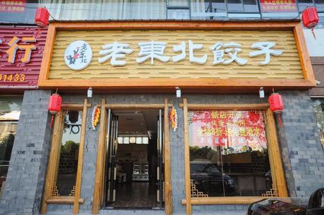 :长沙今日团购:【汽车西站】老东北饺子馆仅售16.9元!价值20元的代金券1张,除酒水、槟榔、香烟、特价菜外全场通用,可叠加使用,提供免费WiFi。