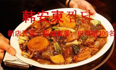 【深圳韩安东美食】韩安东3-4人餐团购|团购|价图片丽的烟台西附近图片