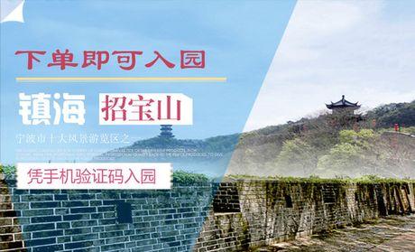北京宁波镇海招宝山风景区门票用户评论|点评|评价