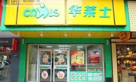 :长沙今日团购:【20店通用】华莱士仅售9.9元!价值19.5元的9.9超值单人餐,提供免费WiFi。