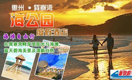 【北京惠州惠东巽寮湾海公园度假酒店公寓高级山景