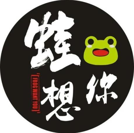 :长沙今日团购:【王府井/步步高】蛙想你仅售228元!最高价值272元的四人烤鱼共享餐,提供免费WiFi,提供免费停车位。