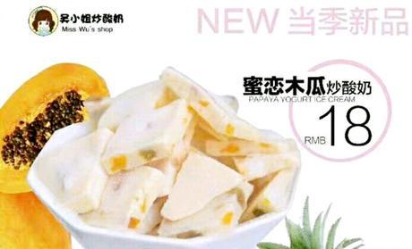 【开福区】吴小姐炒酸奶仅售12.9元!价值18元的美味炒酸奶7选1,建议单人使用,提供免费WiFi。