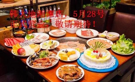 :长沙今日团购:【步行街】韩大地自助烧烤城仅售179.2元!价值220元的午餐4位。