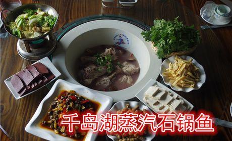 千岛湖蒸汽石锅鱼